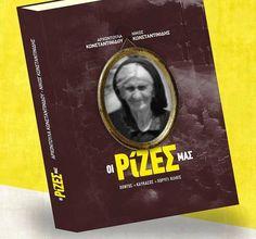 e-Pontos.gr: Όταν έπιασα στα χέρια μου το βιβλίο «Ρίζες» πίστευ...