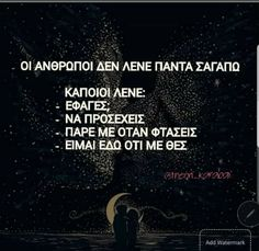 Greek Quotes, Georgia, Love Quotes, Greece, Qoutes Of Love, Quotes Love, Quotes About Love, Love Crush Quotes, Love Is Quotes