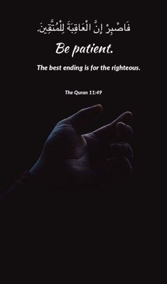 Beautiful Quran Quotes, Quran Quotes Inspirational, Islamic Love Quotes, Muslim Quotes, Religious Quotes, Arabic Quotes, Gods Love Quotes, Ali Quotes, Prayer Quotes