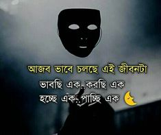 Alone, Bangla Love Quotes, Qoutes, Life Quotes, Funny Facebook Status, Hd Background Download, Writing Memes, Smiley Emoji, Tv Storage