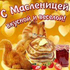 С Масленицей <u>большая открытка с днем рождения вконтакте</u> вкусной и веселой!