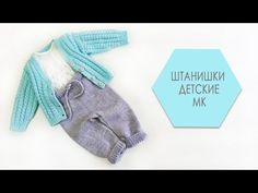 Crochet Flower Patterns, Crochet Flowers, Knit Crochet, Crochet Hats, Baby Boy Knitting, Knit Baby Dress, Crochet Videos, Kids And Parenting, Baby Shoes