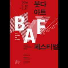 빠밤! 붓다아트페스티벌(B.A.F) 포스터도 공개!! 여러분과 곧 만날 생각에 두근두근! :-)