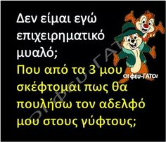 Funny Greek, Sarcasm, Real Life, Laughter, Funny Quotes, Lol, Words, Memes, Funny Phrases