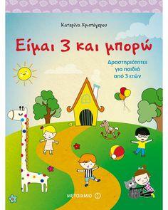 Είμαι 3 και μπορώ Kai, Activities For Kids, Advertising, Snoopy, Books, Pink, Animals, Fictional Characters, Thor