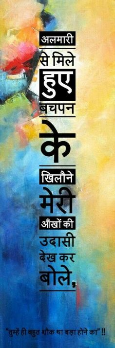 quotes, to see, to feel and to live on. Hindi Quotes On Life, Poetry Quotes, True Quotes, Desi Quotes, Hindi Words, Poetry Hindi, Funky Quotes, Indian Quotes, Marathi Quotes