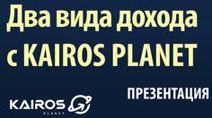 Презентация KAIROS TECHNOLOGIES -  KAIROS PLANET 20 сент 2015 https://www.youtube.com/watch?v=23AOy1vlgIQ