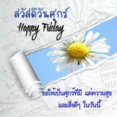 รูปภาพ Good Day, Good Morning, Happy Friday, Pictures, Nice, Got7, Quotes, Buen Dia, Buen Dia