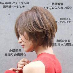 Shaggy Short Hair, Medium Short Hair, Short Hair Cuts, Medium Hair Styles, Curly Hair Styles, Pelo Anime, Chin Length Hair, Bobs For Thin Hair, Japanese Hairstyle
