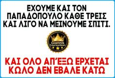 Funny Greek Quotes, Funny Shit, Just In Case, Jokes, Lol, Humor, Friends, Black, Funny Things