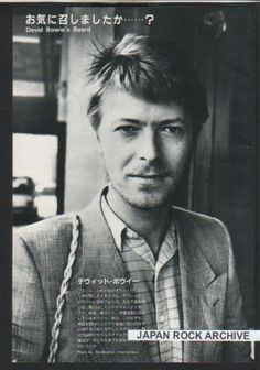 David Bowie's Beard: Japan Rock Archive!