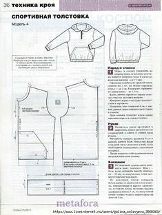 Coat Pattern Sewing, Coat Patterns, Pattern Drafting, Clothing Patterns, Sewing Patterns, Bodice Pattern, Jacket Pattern, Tailored Fashion, Mens Sweatpants