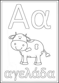 Ασπρόμαυρη αλφαβήτα με εικόνες και λέξεις σε μέγεθος Α4, για να την χρωματίσουν οι μαθητές μας. Name Crafts, Diy And Crafts, Arts And Crafts, Learn Greek, Pre School, Alphabet, Snoopy, Letters, Education
