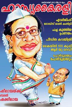 Hasyakairali Malayalam Magazine - Buy, Subscribe, Download and Read Hasyakairali on your iPad, iPhone, iPod Touch, Android and on the web only through Magzter