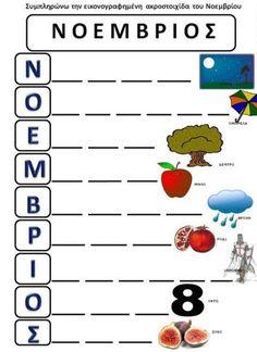Η ακροστιχίδα του Νοεμβρίου worksheet School Subjects, Google Classroom, Web Browser, Colorful Backgrounds, Worksheets, Student, Literacy Centers, Countertops