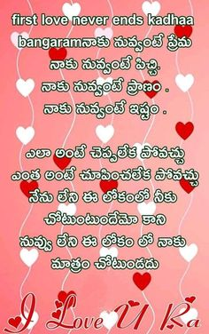 Love Meaning Quotes, Meant To Be Quotes, Meaning Of Love, Love Quotes In Telugu, Hindu Quotes, Letter P Tattoo, 100 Days Of Love, Valentines Day Love Letters, First Love