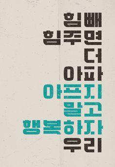 [Typo 타이포] 아프지 말고 행복하자 - zess type