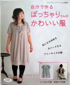 Une robe de taille n2829 japonais Craft Book