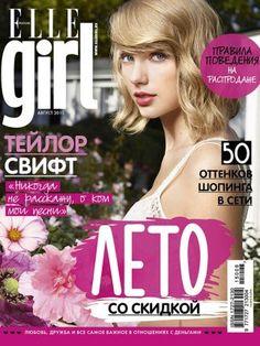 ElleGirl - онлайн журнал для девушек