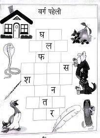 Crossword of hindi Lkg Worksheets, Worksheets For Class 1, Writing Practice Worksheets, Hindi Worksheets, English Worksheets For Kids, English Lessons For Kids, Grammar Worksheets, Alphabet Worksheets, Preschool Worksheets