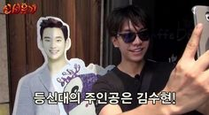 Lee Seung Gi snaps selfies with Kim Soo Hyun