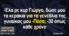 Lol, Greek Quotes, Just For Fun, Funny Shit, Funny Quotes, Jokes, Humor, Birthday, Funny Things