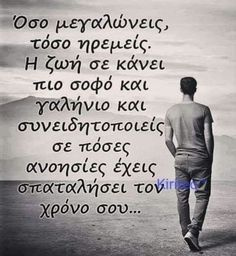 Greek Quotes, True Words, Picture Quotes, Affirmations, Clever, Motivational Quotes, Life Quotes, Thoughts, Sayings