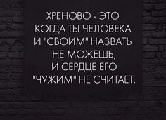 Russian Quotes, Perfection Quotes, Life Inspiration, Mood Boards, Sentences, Letter Board, Philosophy, Me Quotes, Meant To Be