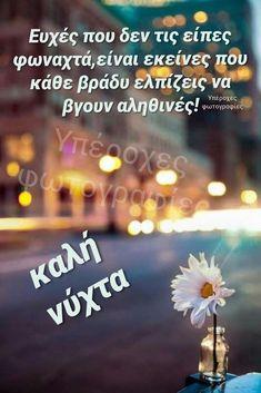 Καληνύχτες Night Pictures, Good Morning Good Night, Sweet Dreams, Love, Beautiful, Kara, Random, Photography, Amor