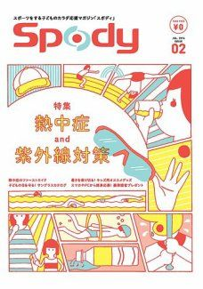 Spody Summer 2014 – Travel World Web Design, Japan Design, Book Design, Cover Design, Poster Layout, Poster Ads, Typography Poster, Poster Prints, Graphic Design Posters