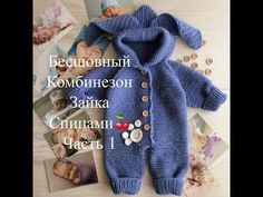 New knitting baby jumpsuit ideas Baby Knitting Patterns, Knitting Designs, Baby Patterns, Knitted Baby Blankets, Knitted Gloves, Knitted Bags, Baby Romper Pattern, Skirt Pattern Free, Baby Jumpsuit