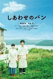 Shiawase No Pan Episode 1. A couple decide to relocate from Tokyo to the northern island of Hokkaido where they settle and establish a bakery and café called Mani. One cooks. The other bakes. Everyone walks out happy...