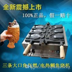 110V/220v Ice cream Taiyaki maker machine open mouth fish waffle maker. Because soft serve ice-cream in a fish waffle.