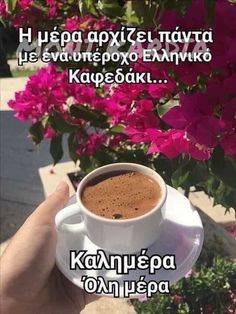 Greek Quotes, Good Morning, Tableware, Anastasia, Amor, Buen Dia, Dinnerware, Bonjour, Tablewares