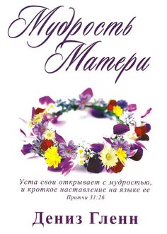 Мудрость матери. Рабочая тетрадь. Wisdom for Mothers by Denise Glenn in Russian. ON SALE at www.christianrussianbook.com