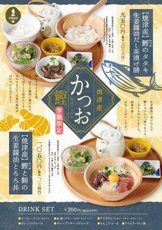 Food Graphic Design, Menu Design, Graphic Design Posters, Food Design, Layout Design, Japanese Snacks, Japanese Food, Fruit Packaging, Powerpoint Design Templates
