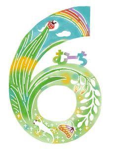 紅型体験 特別編 絵柄4(数字) | コジーサの画帖 Super Moon, Japanese Patterns, Okinawa, Arts And Crafts, Symbols, Number, Logo, Design, Lyrics