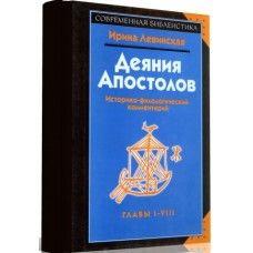 Деяния апостолов. Историко-филологический комментарий. Главы 1-8 (код 301598)