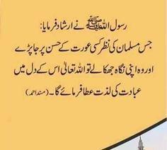 Islamic Qoutes, Islamic Teachings, Islamic Messages, Duaa Islam, Islam Hadith, Islam Quran, Prophet Muhammad Quotes, Hadith Quotes, Corner Bookshelves