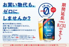 「お買い物代ZERO円」キャンペーン