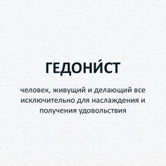 Самоутверждение себя это достижение чего-то, собственное развитие. Не путайте это с унижением кого-то и понтами. Я самоутверждаюсь, многие из вас просто выебываются и часто даже не своими заслугами. Weird Words, New Words, Some Words, One Word Quotes, Teen Dictionary, Russian Quotes, Daily Wisdom, Aesthetic Words, Vocabulary Words