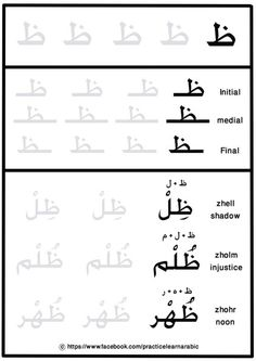 Let's learn more Words book # حرف الظاء #practicelearnarabic . For more exercices please join (Practice and learn Arabic) facebook group https://www.facebook.com/practicelearnarabic