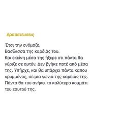 Παντα θα γυριζω σε εσενα Sad Love Quotes, Funny Quotes, Life Quotes, Like A Sir, Greek Quotes, Philosophy, It Hurts, Lyrics, Thoughts