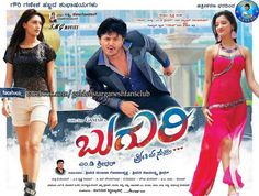Buguri (2015) Kannada Full Movie