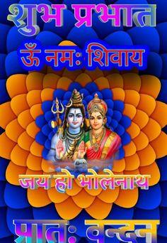 Good Morning Clips, Good Morning Images Hd, Good Night Hindi Quotes, Om Namah Shivay, Ak 47, Lord Shiva, Ganesha, Happy Monday, My Arts