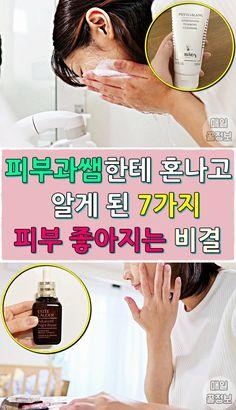 Natural Cold Remedies, Herbal Remedies, Face Care, Skin Care, Sense Of Life, Receding Gums, Estee Lauder, Cleanser, Herbalism