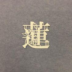 用意境襯托,純粹的漢字之美 » ㄇㄞˋ點子