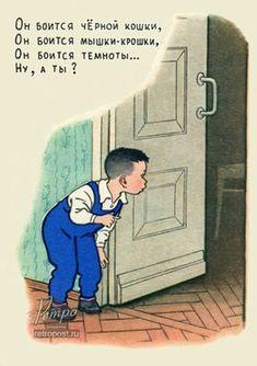 Открытка Прикольные открытки, Мальчик-трусишка, Вальк Г., 1956 г.