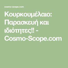 Κουρκουμέλαιο: Παρασκευή και ιδιότητες!! - Cosmo-Scope.com Cosmos, Space, Outer Space