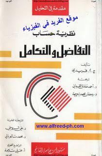 تحميل كتاب نظرية حساب التفاضل والتكامل pdf  تأليف فريدي